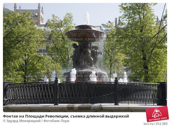 Фонтан на Площади Революции, съемка длинной выдержкой, фото № 312393, снято 5 мая 2008 г. (c) Эдуард Межерицкий / Фотобанк Лори