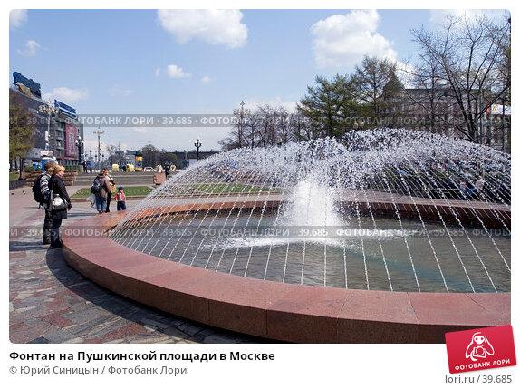 Купить «Фонтан на Пушкинской площади в Москве», фото № 39685, снято 25 апреля 2007 г. (c) Юрий Синицын / Фотобанк Лори