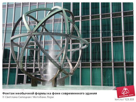 Фонтан необычной формы на фоне современного здания, фото № 123333, снято 2 октября 2007 г. (c) Светлана Силецкая / Фотобанк Лори