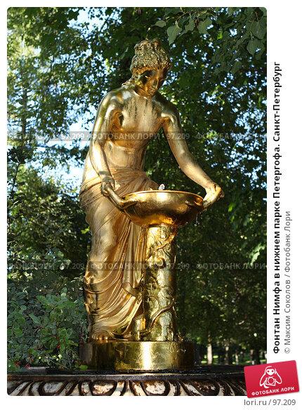 Купить «Фонтан Нимфа в нижнем парке Петергофа. Санкт-Петербург», фото № 97209, снято 5 сентября 2007 г. (c) Максим Соколов / Фотобанк Лори