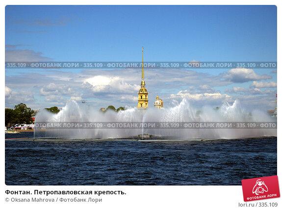 Фонтан. Петропавловская крепость., фото № 335109, снято 13 июня 2008 г. (c) Oksana Mahrova / Фотобанк Лори