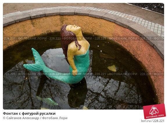 Фонтан с фигурой русалки, эксклюзивное фото № 228221, снято 20 марта 2008 г. (c) Сайганов Александр / Фотобанк Лори