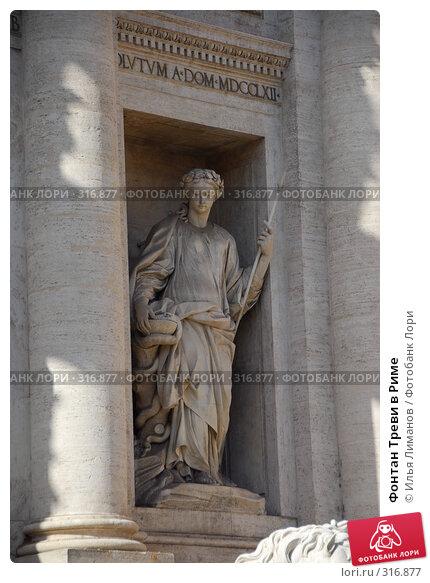 Фонтан Треви в Риме, фото № 316877, снято 27 августа 2007 г. (c) Илья Лиманов / Фотобанк Лори