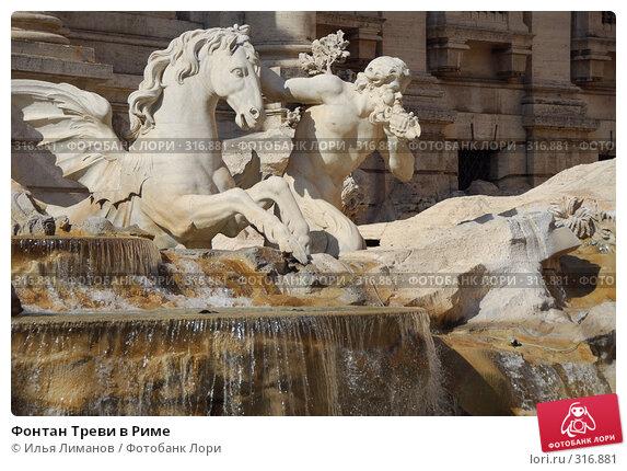 Фонтан Треви в Риме, фото № 316881, снято 27 августа 2007 г. (c) Илья Лиманов / Фотобанк Лори