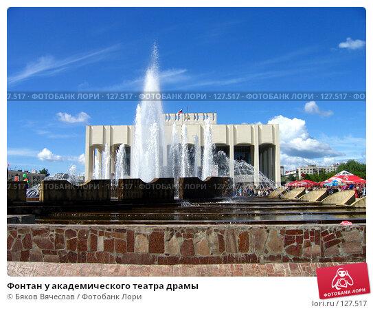 Фонтан у академического театра драмы, фото № 127517, снято 12 июня 2007 г. (c) Бяков Вячеслав / Фотобанк Лори