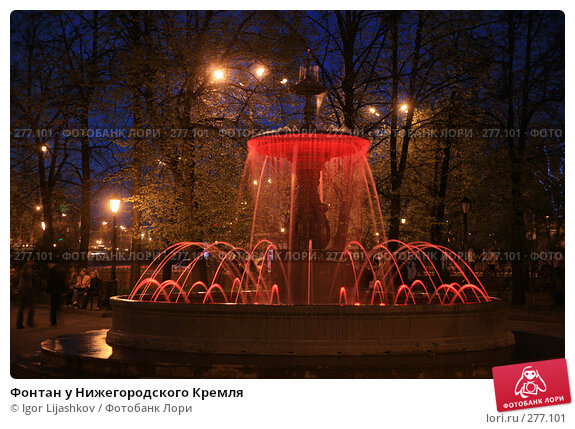 Купить «Фонтан у Нижегородского Кремля», фото № 277101, снято 30 апреля 2008 г. (c) Igor Lijashkov / Фотобанк Лори