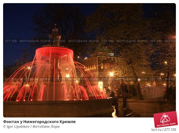 Купить «Фонтан у Нижегородского Кремля», фото № 277105, снято 30 апреля 2008 г. (c) Igor Lijashkov / Фотобанк Лори