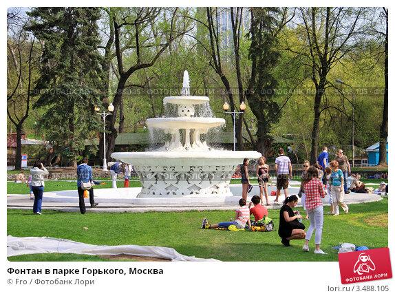 Купить «Фонтан в парке Горького, Москва», фото № 3488105, снято 29 апреля 2012 г. (c) Fro / Фотобанк Лори