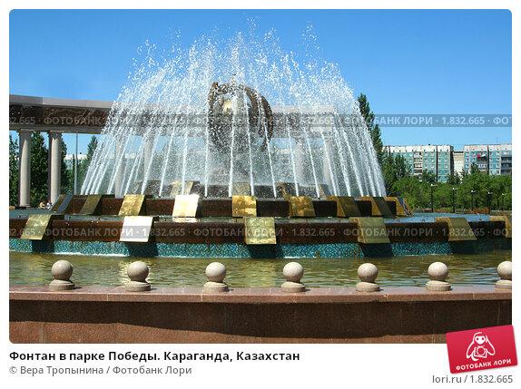 Фонтан в парке Победы. Караганда, Казахстан, фото № 1832665, снято 13 июня 2010 г. (c) Вера Тропынина / Фотобанк Лори