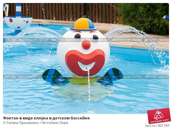 Фонтан в виде клоуна в детском бассейне, фото № 307797, снято 11 мая 2008 г. (c) Галина Лукьяненко / Фотобанк Лори