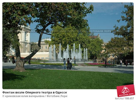 Фонтан возле Оперного театра в Одессе, фото № 188657, снято 7 октября 2007 г. (c) крижевская юлия валерьевна / Фотобанк Лори