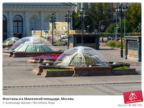 Купить «Фонтаны на Манежной площади. Москва», эксклюзивное фото № 30300733, снято 14 сентября 2018 г. (c) Александр Щепин / Фотобанк Лори