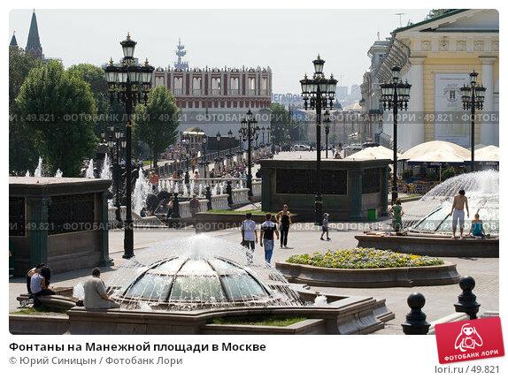 Фонтаны на Манежной площади в Москве, фото № 49821, снято 30 мая 2007 г. (c) Юрий Синицын / Фотобанк Лори