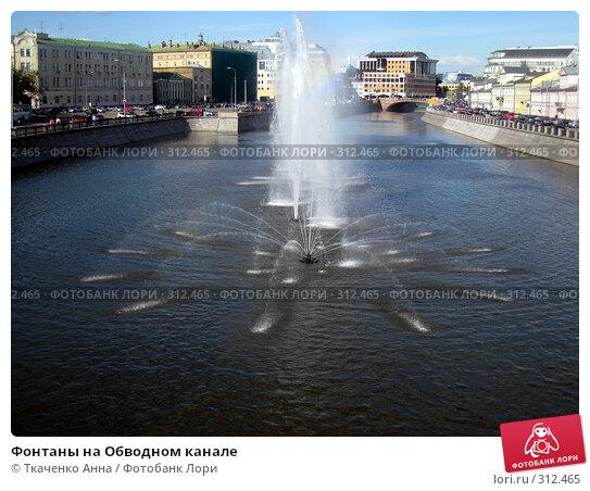 Фонтаны на Обводном канале, фото № 312465, снято 29 мая 2008 г. (c) Ткаченко Анна / Фотобанк Лори