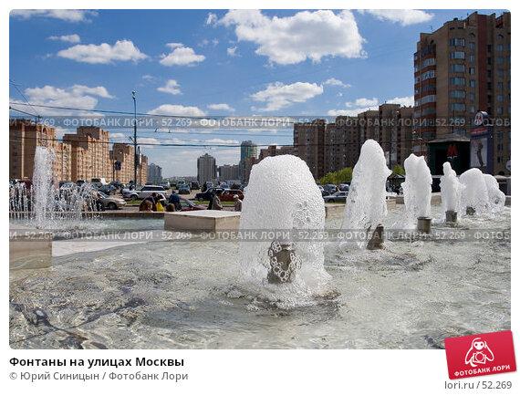 Фонтаны на улицах Москвы, фото № 52269, снято 15 мая 2007 г. (c) Юрий Синицын / Фотобанк Лори