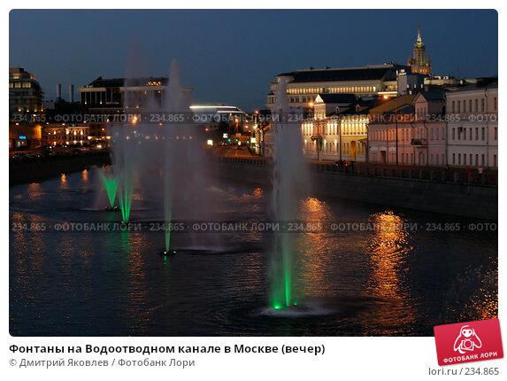 Фонтаны на Водоотводном канале в Москве (вечер), фото № 234865, снято 20 июля 2007 г. (c) Дмитрий Яковлев / Фотобанк Лори