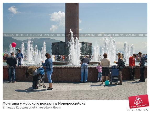 Фонтаны у морского вокзала в Новороссийске, фото № 269365, снято 1 мая 2008 г. (c) Федор Королевский / Фотобанк Лори