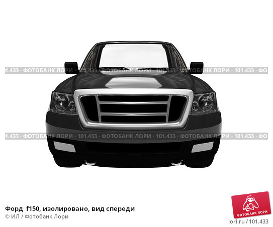 Форд  f150, изолировано, вид спереди, иллюстрация № 101433 (c) ИЛ / Фотобанк Лори