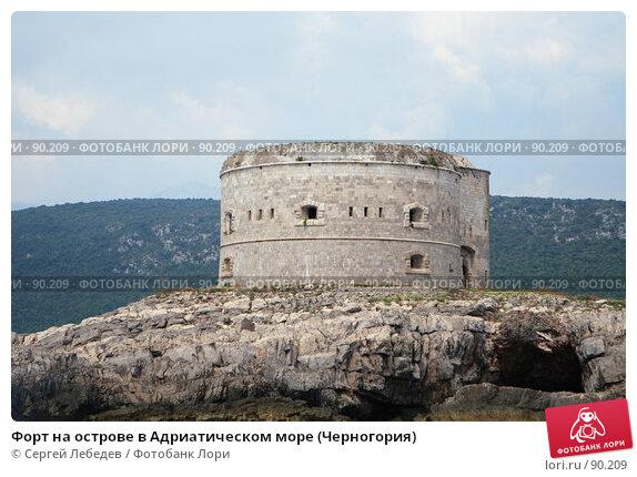 Форт на острове в Адриатическом море (Черногория), фото № 90209, снято 18 августа 2007 г. (c) Сергей Лебедев / Фотобанк Лори