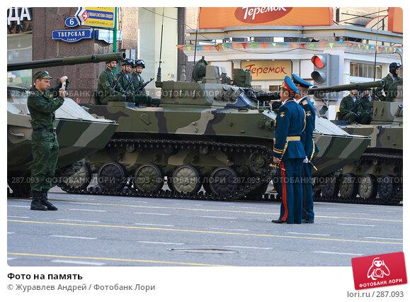 Фото на память, эксклюзивное фото № 287093, снято 5 мая 2008 г. (c) Журавлев Андрей / Фотобанк Лори