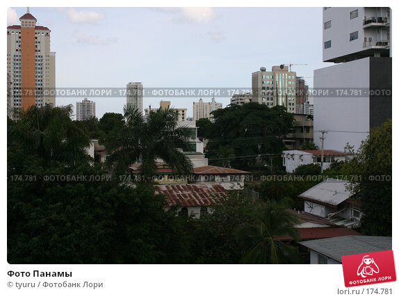 Фото Панамы, фото № 174781, снято 12 января 2008 г. (c) tyuru / Фотобанк Лори
