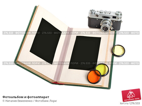 Купить «Фотоальбом и фотоаппарат», фото № 276533, снято 21 апреля 2008 г. (c) Наталия Евмененко / Фотобанк Лори