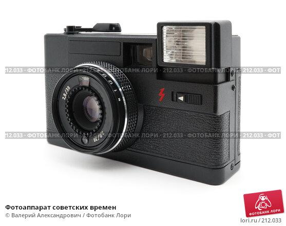 Фотоаппарат советских времен, фото № 212033, снято 27 февраля 2008 г. (c) Валерий Александрович / Фотобанк Лори