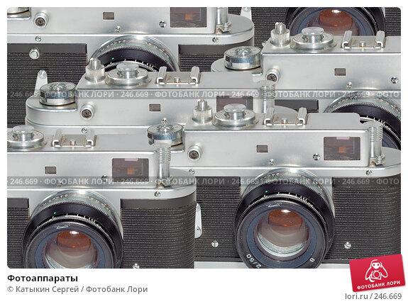 Купить «Фотоаппараты», фото № 246669, снято 19 февраля 2008 г. (c) Катыкин Сергей / Фотобанк Лори