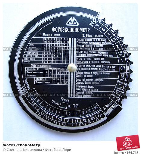 Фотоэкспонометр, фото № 164713, снято 24 декабря 2007 г. (c) Светлана Кириллова / Фотобанк Лори
