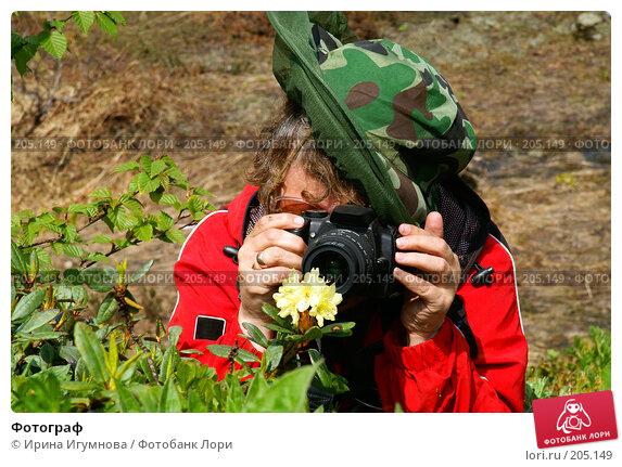 Купить «Фотограф», фото № 205149, снято 29 августа 2006 г. (c) Ирина Игумнова / Фотобанк Лори