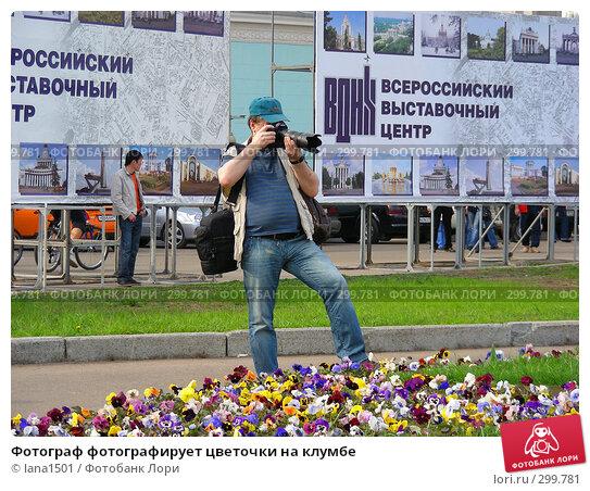 Фотограф фотографирует цветочки на клумбе, эксклюзивное фото № 299781, снято 1 мая 2008 г. (c) lana1501 / Фотобанк Лори