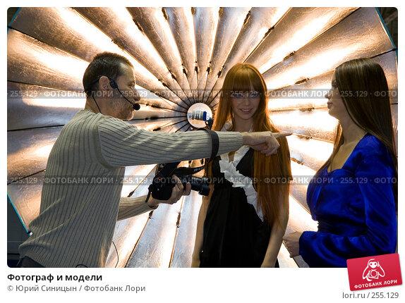 Купить «Фотограф и модели», фото № 255129, снято 10 апреля 2008 г. (c) Юрий Синицын / Фотобанк Лори