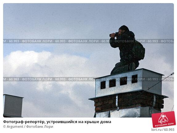 Фотограф-репортёр, устроившийся на крыше дома, фото № 60993, снято 7 апреля 2007 г. (c) Argument / Фотобанк Лори
