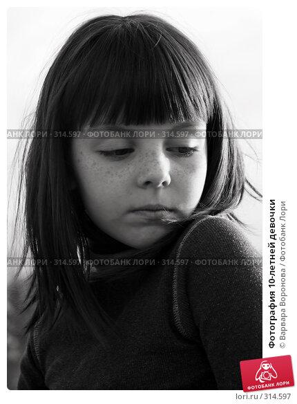 Фотография 10-летней девочки, фото № 314597, снято 5 мая 2008 г. (c) Варвара Воронова / Фотобанк Лори