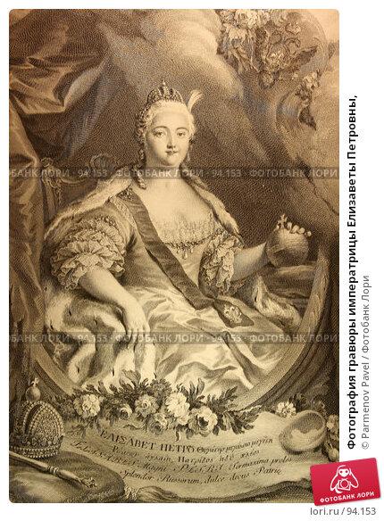 Фотография гравюры императрицы Елизаветы Петровны,, фото № 94153, снято 19 сентября 2007 г. (c) Parmenov Pavel / Фотобанк Лори
