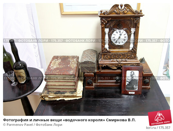 Фотография и личные вещи «водочного короля» Смирнова В.П., фото № 175357, снято 2 января 2008 г. (c) Parmenov Pavel / Фотобанк Лори