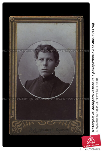 Фотография молодого человека в декоративной рамке. 1913 год, фото № 300649, снято 7 декабря 2016 г. (c) Лукиянова Наталья / Фотобанк Лори