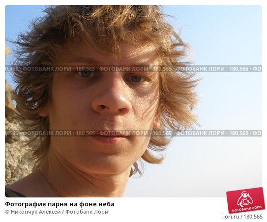 Фотография парня на фоне неба, фото № 180565, снято 28 июля 2007 г. (c) Никончук Алексей / Фотобанк Лори