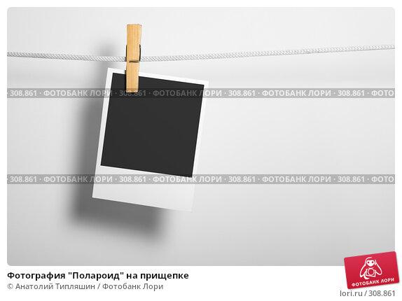 """Фотография """"Полароид"""" на прищепке, фото № 308861, снято 9 декабря 2007 г. (c) Анатолий Типляшин / Фотобанк Лори"""
