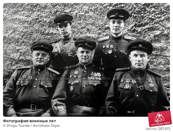 Фотография военных лет, фото № 287073, снято 12 мая 2008 г. (c) Игорь Ткачёв / Фотобанк Лори