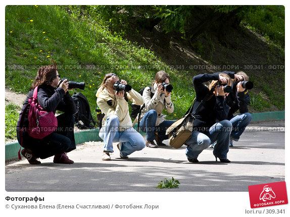 Фотографы, фото № 309341, снято 31 мая 2008 г. (c) Суханова Елена (Елена Счастливая) / Фотобанк Лори