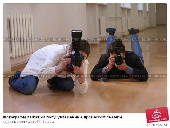 Фотографы лежат на полу, увлеченные процессом съемки, фото № 65181, снято 22 июля 2007 г. (c) Julia Nelson / Фотобанк Лори
