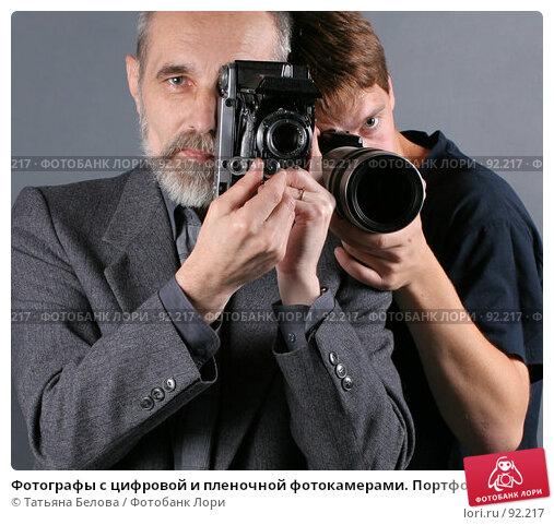 Фотографы с цифровой и пленочной фотокамерами. Портфолио для фотографа, фото № 92217, снято 9 сентября 2007 г. (c) Татьяна Белова / Фотобанк Лори