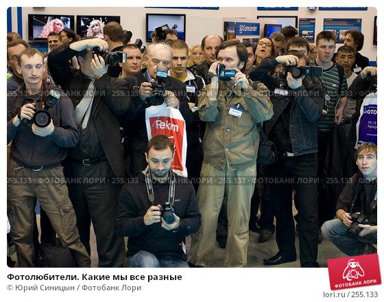 Фотолюбители. Какие мы все разные, фото № 255133, снято 10 апреля 2008 г. (c) Юрий Синицын / Фотобанк Лори