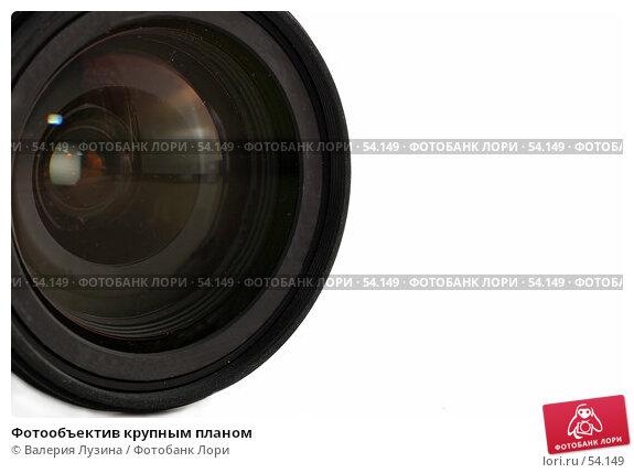 Фотообъектив крупным планом, фото № 54149, снято 30 мая 2007 г. (c) Валерия Потапова / Фотобанк Лори