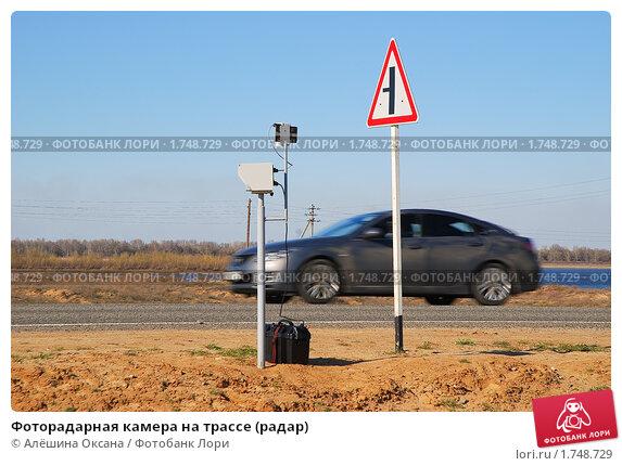 Купить «Фоторадарная камера на трассе (радар)», эксклюзивное фото № 1748729, снято 6 апреля 2009 г. (c) Алёшина Оксана / Фотобанк Лори