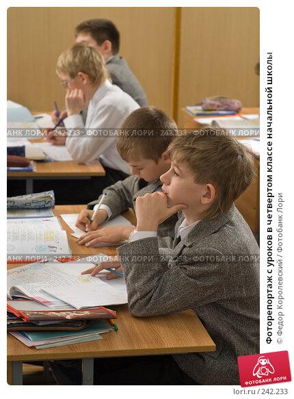 Фоторепортаж с уроков в четвертом классе начальной школы, фото № 242233, снято 3 апреля 2008 г. (c) Федор Королевский / Фотобанк Лори