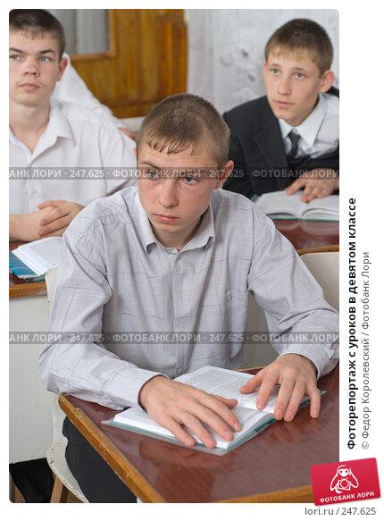 Фоторепортаж с уроков в девятом классе, фото № 247625, снято 8 апреля 2008 г. (c) Федор Королевский / Фотобанк Лори