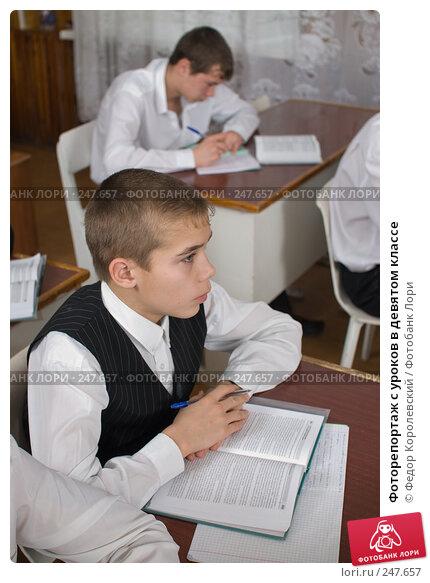 Фоторепортаж с уроков в девятом классе, фото № 247657, снято 8 апреля 2008 г. (c) Федор Королевский / Фотобанк Лори