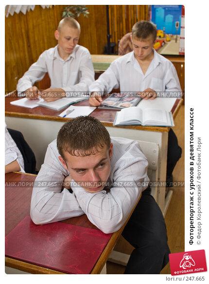 Фоторепортаж с уроков в девятом классе, фото № 247665, снято 8 апреля 2008 г. (c) Федор Королевский / Фотобанк Лори
